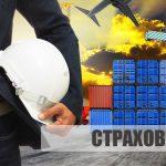 Страхование грузов при доставке из Китая